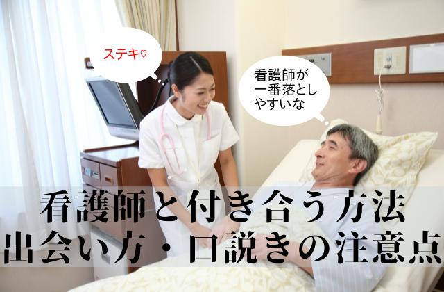 看護師と付き合う方法。出会い方と口説く際の注意点とは?